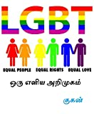 LGBT - ஒரு எளிய அறிமுகம் (1) (Tamil Edition)