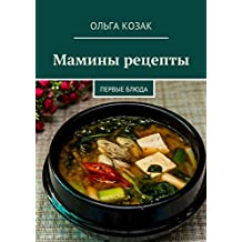 Мамины рецепты: Первые блюда