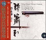 进口CD:琴箫引 夸父发烧天碟(CD) SMCD-1008