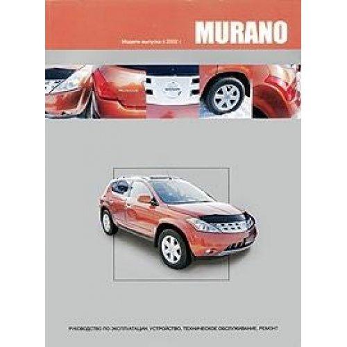 nissan-murano-modeli-vypuska-s-2002-g-s-dvigatelem-vq35de-rukovodstvo-po-ekspluatatsii-ustroystvo-te