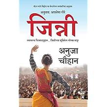 Jinni - Battle for Bittora (Marathi) (Marathi Edition)