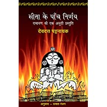 Sita Ke Paanch Nirnay (Hindi Edition)