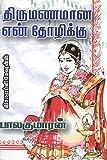 #7: Thirumanamana En Thozhikku (Tamil Edition)