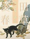 Hishida Shunso Artworks and Biography (Japanese Edition)