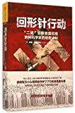Operation Paperclip (A Top-secret Plan made by the United States in the Post Period of World War II to Attract Nazi Scientists) (Chinese Edition)