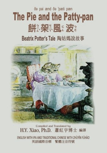 The Pie and the Patty-pan (Traditional Chinese): 07 Zhuyin Fuhao (Bopomofo) with IPA Paperback Color (Beatrix Potter's Tale, Band 14) 7 Pie Pan