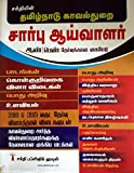 Sub Inspector Exam Guide for Men and Women/SI Selection Guide in TAMIL by Tamil Nadu Police Department with Syllabus, Objective Type Q and A, General Knowledge, Psychology and previous year question papers and answers/தமிழ்நாடு காவல் துறை சார்பு ஆய்வாளர் தேர்வு வழிகாட்டி கையேடு
