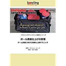 Bowling Ball Surface Management: Beginning and advanced techniques to improve your game Bowling This Month (Japanese Edition)