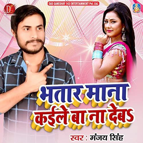Bhatar Mana Kaile Baa Naa Deb - Single - Naa Single
