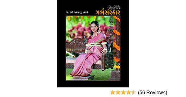 garbh sanskar book in gujarati pdf free download