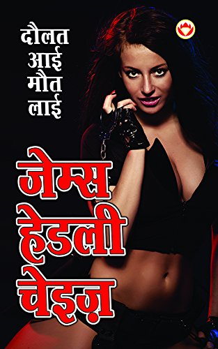 James Hadley Chase Ebook