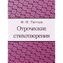 Отроческие стихотворения (Russian Edition)