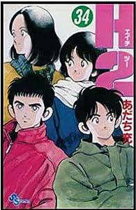 H2, tome 34 par Mitsuru Adachi