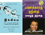 Ikigai : The Japanese secret to a long and happy life (Tamil)&Rich Dad Poor Dad (tamil)(Set of 2 Bo