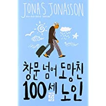 [The 100-Year-Old Man Who Climbed Out the Window and Disappeared] (English and Korean Edition) by Jonas Jonasson (2013-07-25)