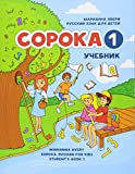 Soroka 1. Russian for Kids. Student's Book.