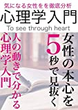Tyounyuumonnsinnrigaku (Japanese Edition)