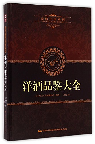 A Complete Collection of Tasting Imported Wines (Chinese Edition)