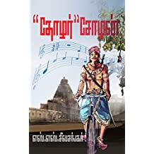 Thozhar Chozhan தோழர் சோழன் (Tamil Edition)