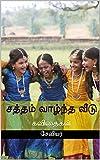 சத்தம் வாழ்ந்த வீடு: கவிதைகள் (Tamil Edition)