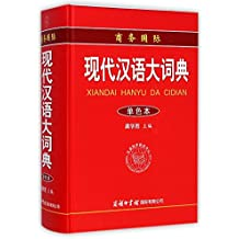 Business International Modern Chinese Dictionary(Chinese Edition)