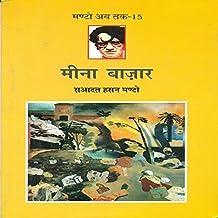 Meena Bazar (Hindi Edition)