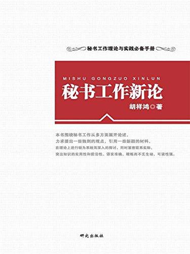 秘书工作新论 (English Edition)