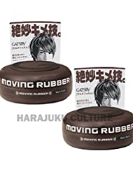 Gatsby Moving Rubber Hair Wax 80g Set - Grunge Mat,Multi Form - 2pc (Harajuku Culture Pack)