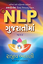 N LP (Gujarati Edition)