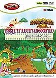 Pebbles Ramayana - Tamil (DVD)