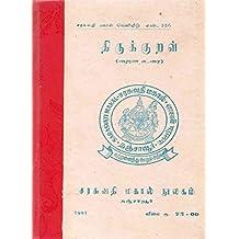 திருக்குறள் (ஜைன உரை): By K.M.Venkataramaiah (English Edition)