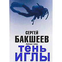 Тень иглы: Опасные тайны (Russian Edition)