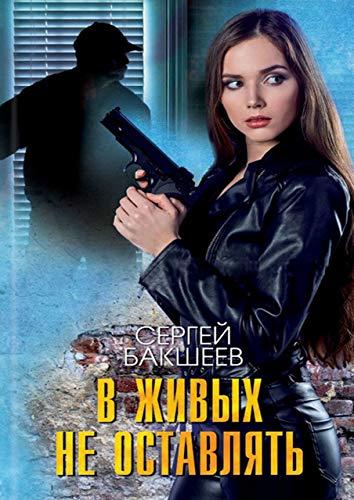 В живых неоставлять (Russian Edition)