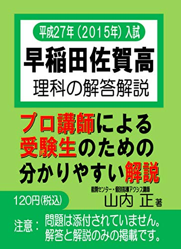 heiseinizyuunananen nisenzyuugonen nyuusi wasedasagakou rikanokaitoukaisetsu (Japanese Edition)