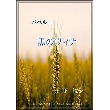 Kuronovina Babel (Japanese Edition)