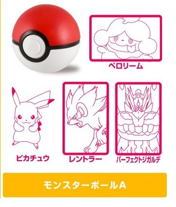 Pokemon X.Y&Z Pokeball~Monster Ball Stamp~Movie 19th Ver~A