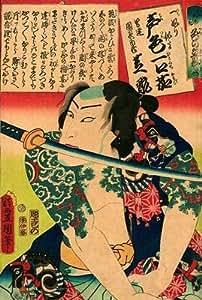 """""""Samourai tatouage et de sabre japonais Motif BIG Asie Art Warrior Japon"""