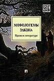 Мифологемы закона: право и литература. Монография (Russian Edition)