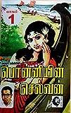 Ponniyin Selvan - 5 Parts -