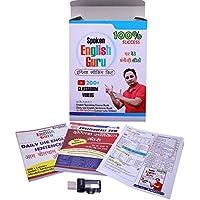 Spoken English Guru English Speaking Kit