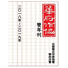 NACWADC 2019 Biannual Journal  - A Collection of Literary Work from Members: 華府華文作家協會雙年刊(二○一八~二○一九) (Chinese Edition)