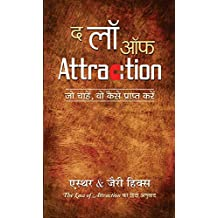 THE LAW OF ATTRACTION (Hindi Edition)