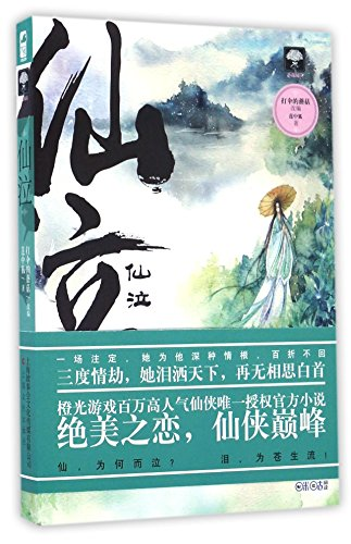 Weeping Fairy (Chinese Edition)
