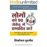 Logon ko 90 Second Mein Prabhavit Karen (Hindi Edition)