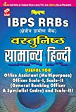 #2: Kiran's IBPS RRBs Vastunisth Samanya Hindi - 1775