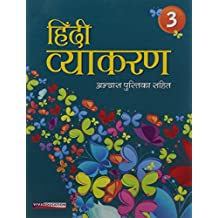 Hindi Vyakaran 2016 - Book 3