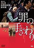Locandina Zhao Tao - A Touch Of Sin [Edizione: Giappone]