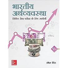Bharatiya Arthvyavastha (Hindi)