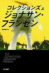 コレクションズ (上) (ハヤカワepi文庫)