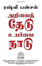 Stay Hungry Stay Foolish  (Tamil)